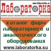 www.laboratorka.su
