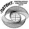 inicpatent.ru