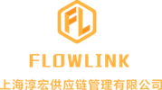 Shanghai Flowlink Supply Chain Management Co., LTD