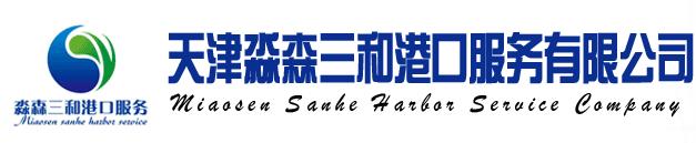 Miaosen Sanhe Port Service
