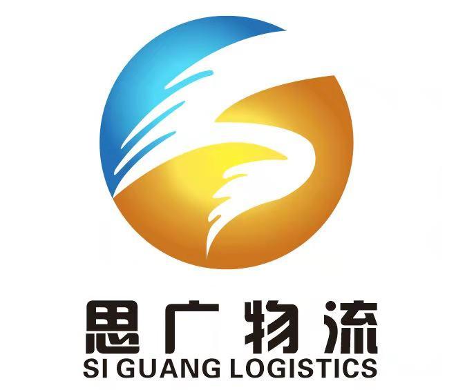 Si Guang Logistics