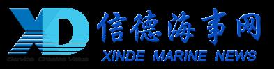 XinDe Marine News