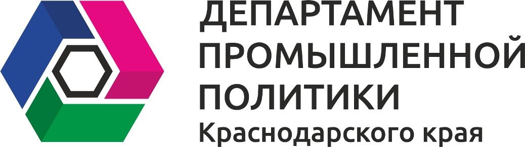Департамент промышленной политики Краснодарского края