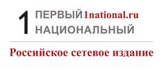 """Российское сетевое издание """"Первый национальный"""""""