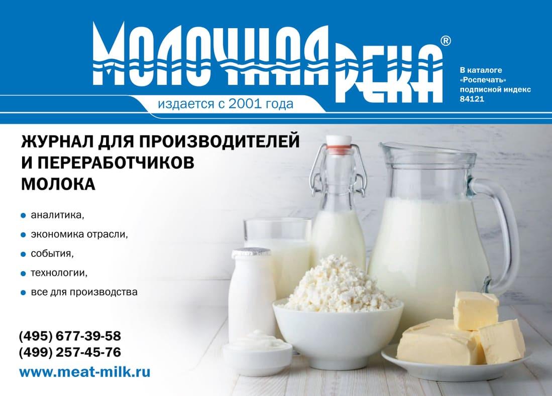 Журнал Молочная Река, выставка DairyTech