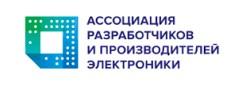 Ассоциация разработчиков и производстелей электроники