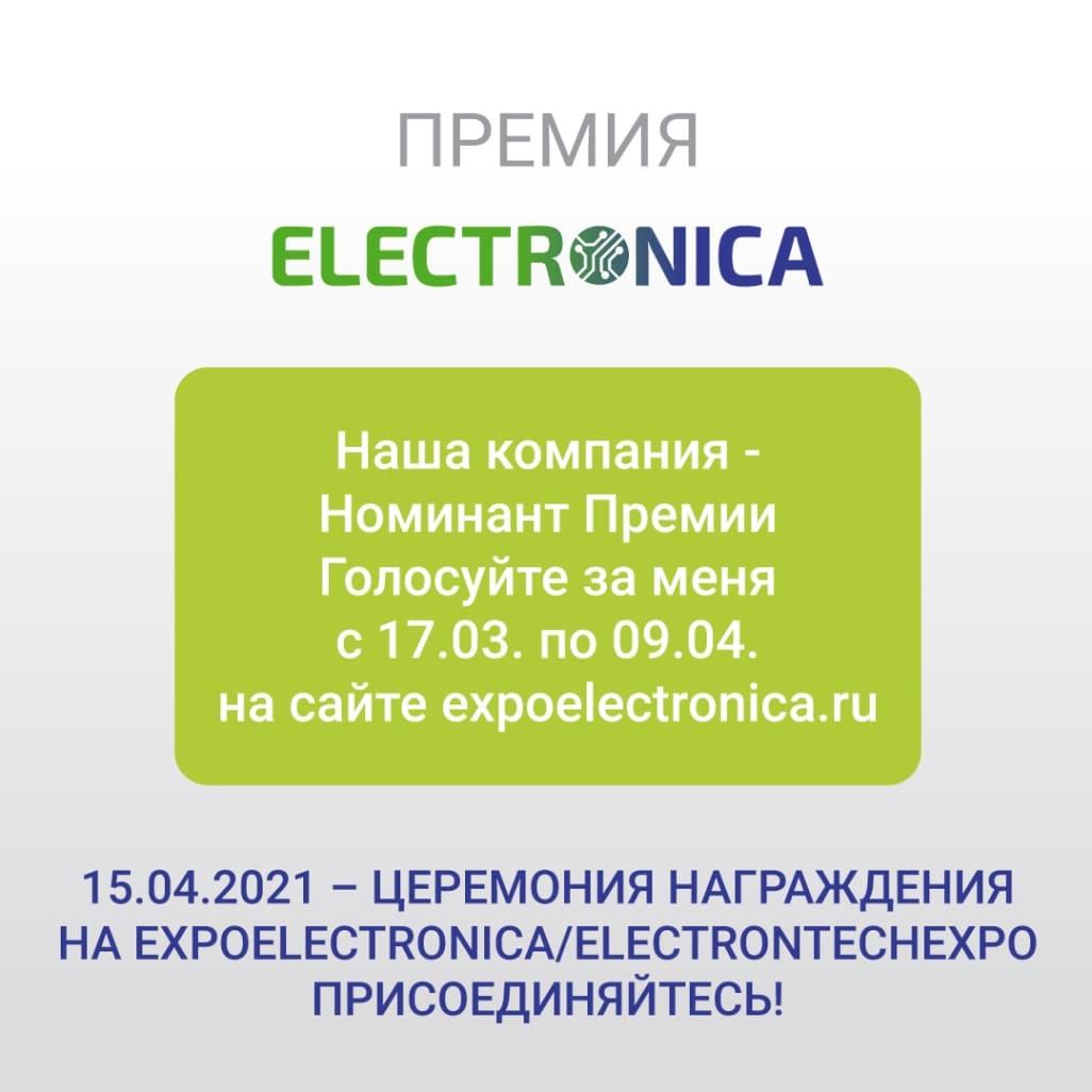 Премия Electronika