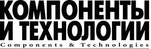 Журнал «Компоненты и технологии»