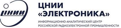 Информационно-аналитический центр российской радиоэлектронной промышленности