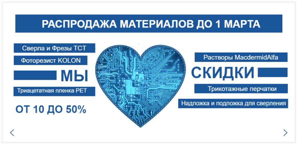 АО «Новатор» дарит скидки от 10 до 50% на товары со склада!