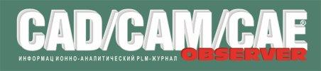 Журнал CAD/CAM/CAE Observer