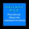 Российское общество гальванотехников и специалистов в области обработки поверхности