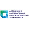 Ассоциация Разработчиков и Производителей Электроники