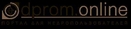Портал dprom.online