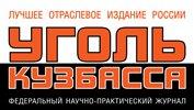 Журнал «Уголь Кузбасса»