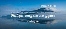 Отдых в России (туркаталог)