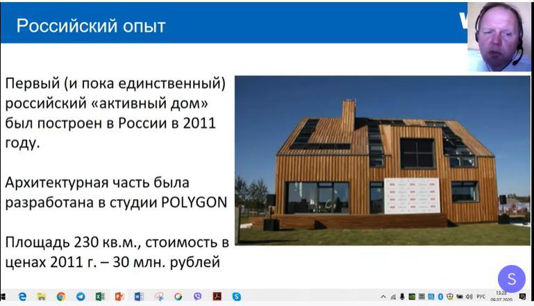 Сергей Ельников - активный дом