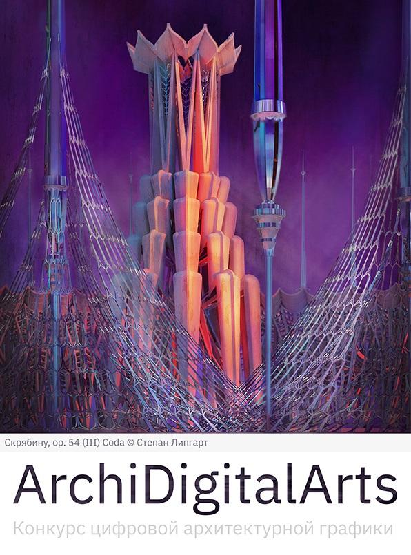 archdigitalarts