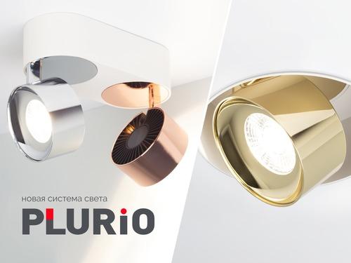 Система света Plurio