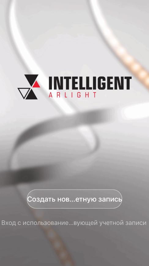 Intelligent Arlight
