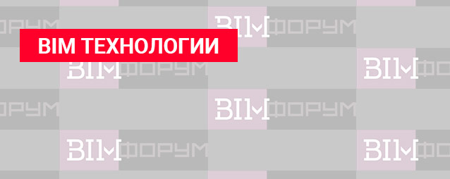 BIM технологии