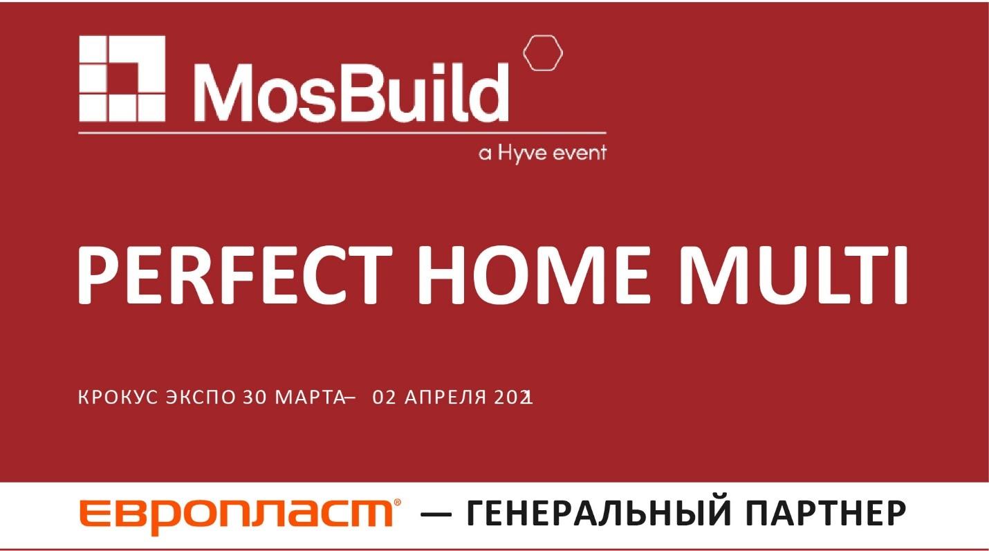 """""""Европласт"""" на выставке MosBuild 2021"""