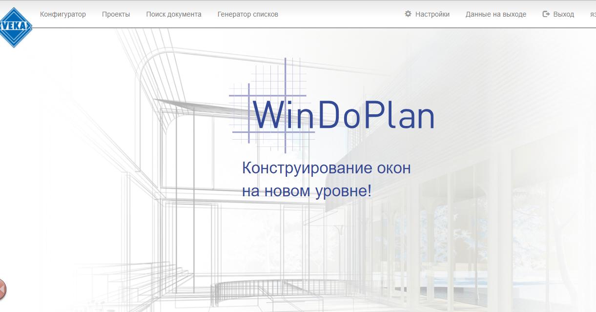 windoplan