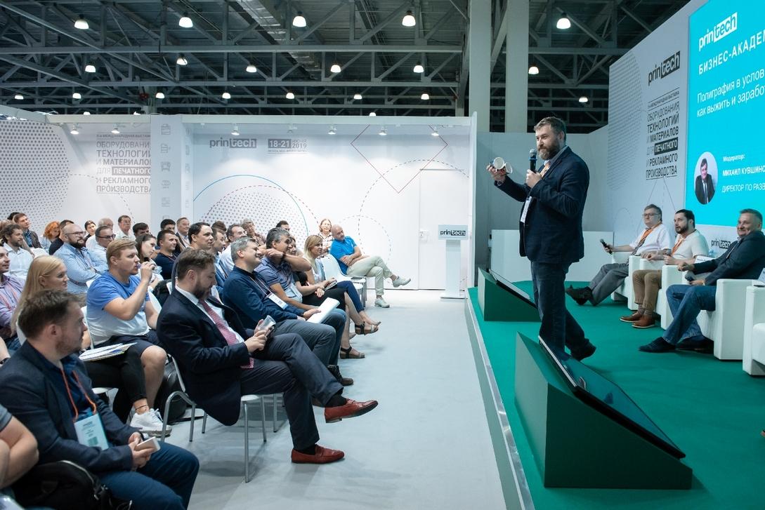 Printech - Международная выставка Printech | 15—18 июня 2021 года, МВЦ «Крокус Экспо»
