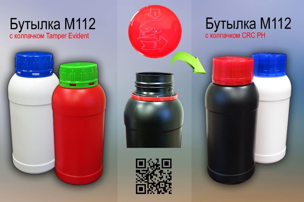 Бутылка M112