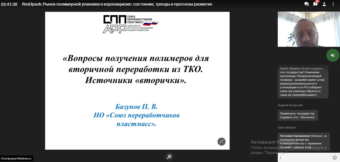 Презентация Петра Базунова