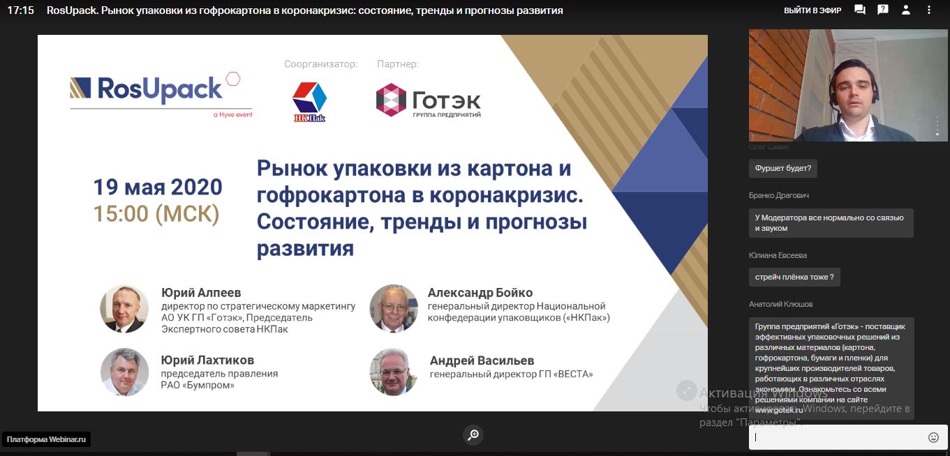 вебинар RosUpack