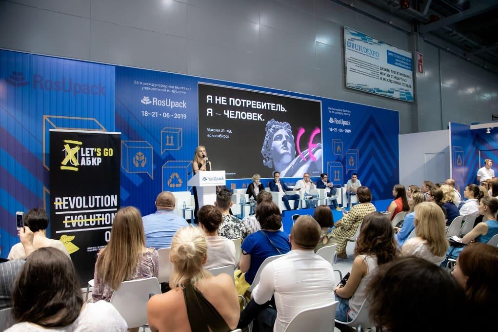 RosUpack 2019 деловая программа
