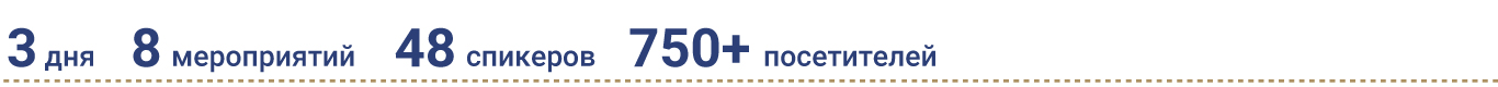 Деловая программа RosUpack 2021