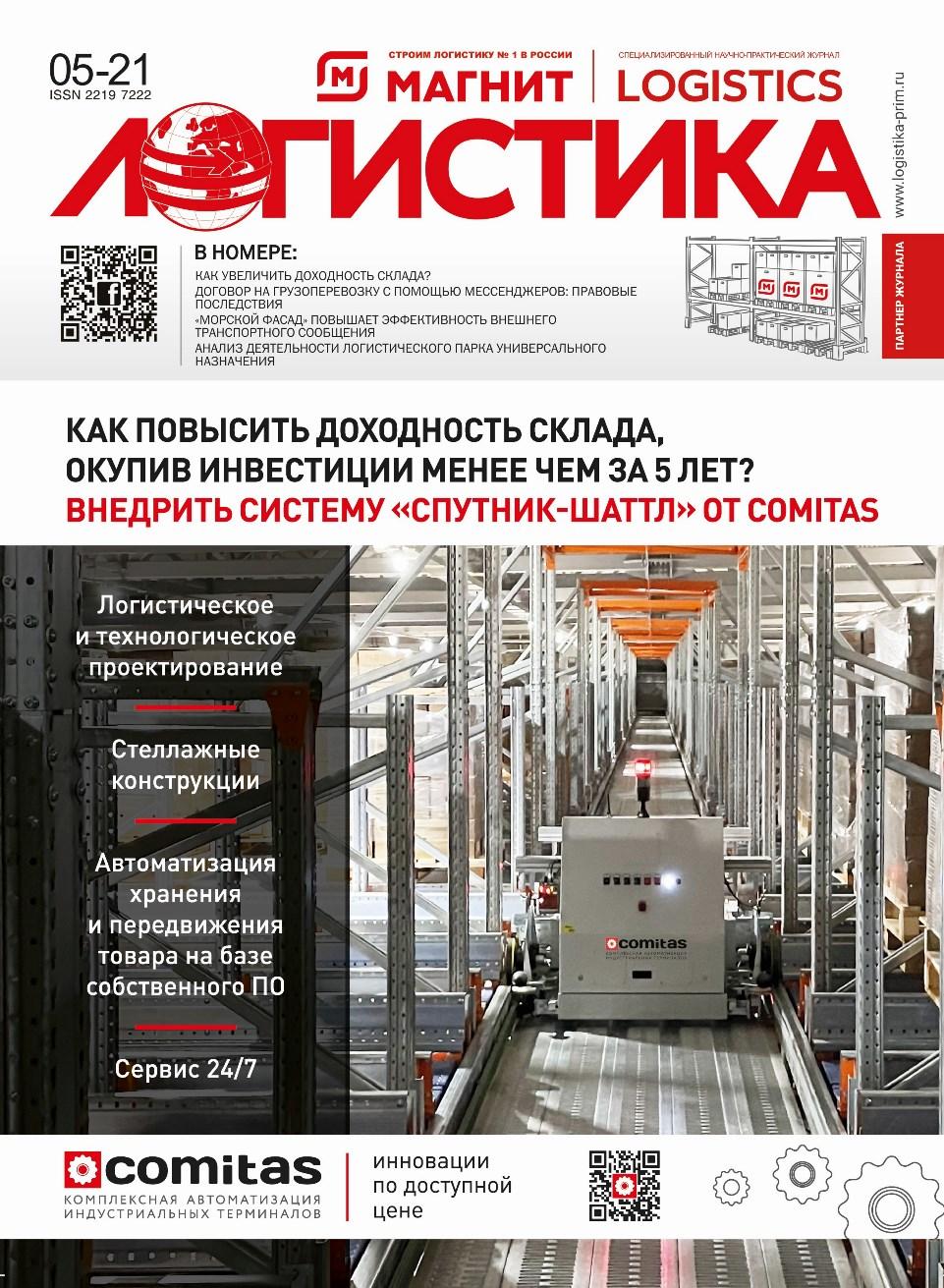 "Журнал ""Логистика"""