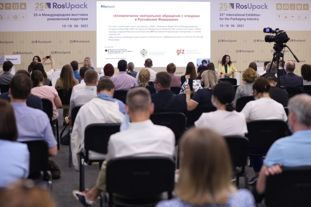 Конференция на выставке RosUpack 2021