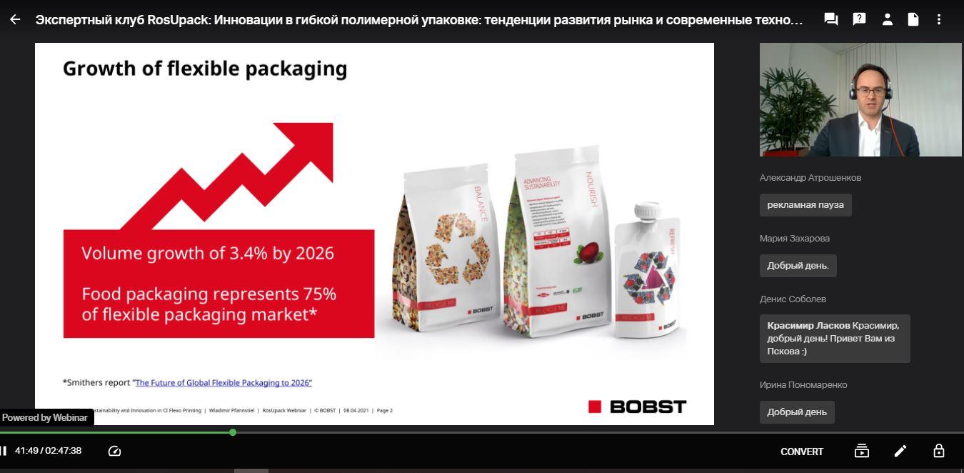 Рост рынка гибкой упаковки