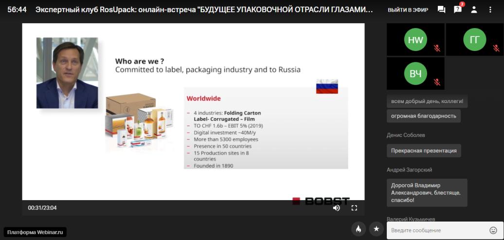 Жан-Паскаль Бобст на вебинаре RosUpack