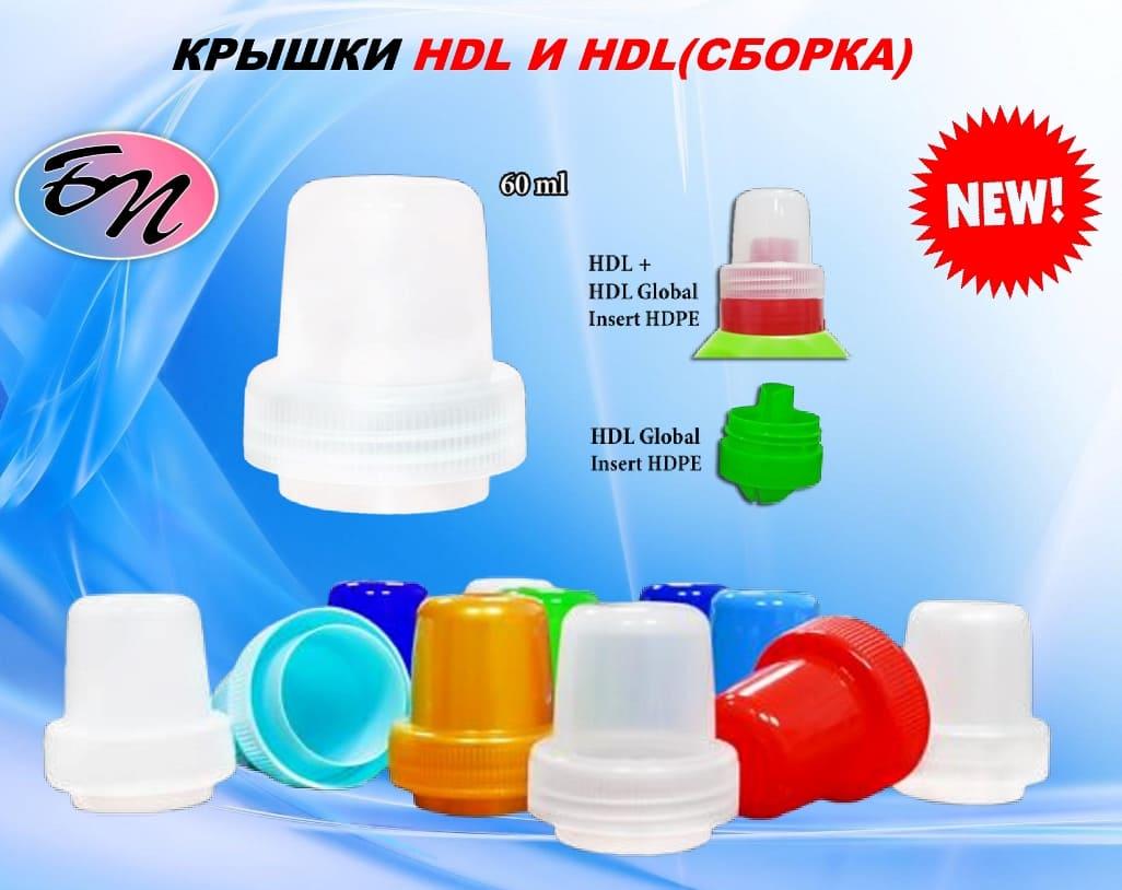 Крышки HDL