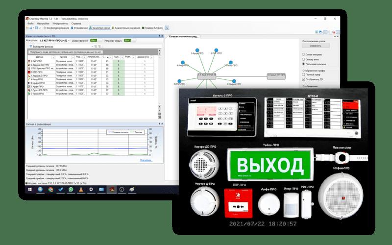 Контроллер радиоканальных устройств «Панель-2-ПРО»