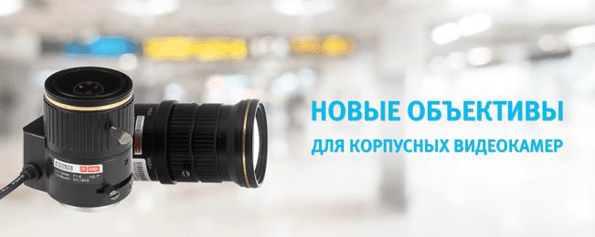 Объективы для корпусных видеокамер