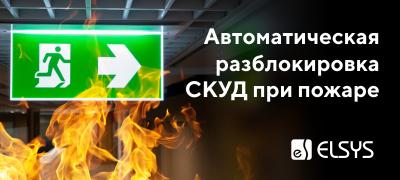 Автоматическая разблокировка СКУД Elsys