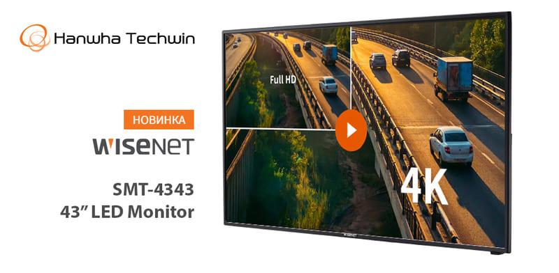 LED-мониторы Wisenet SMT-4343