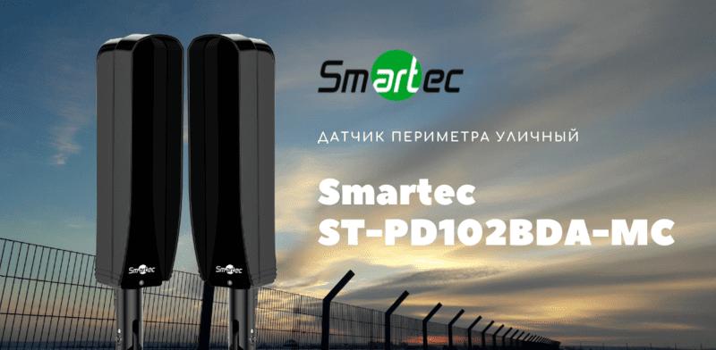Smartec ST-PD102BDA-MC, Securika Moscow 2022