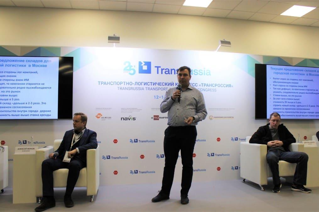 Конференц-зал TransRussia 2021