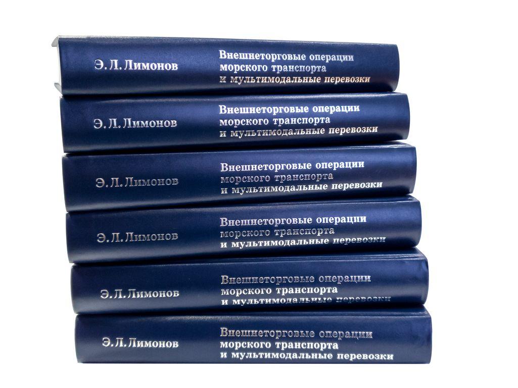 Э.Л. Лимонов «Внешнеторговые операции морского транспорта и мультимодальные перевозки»