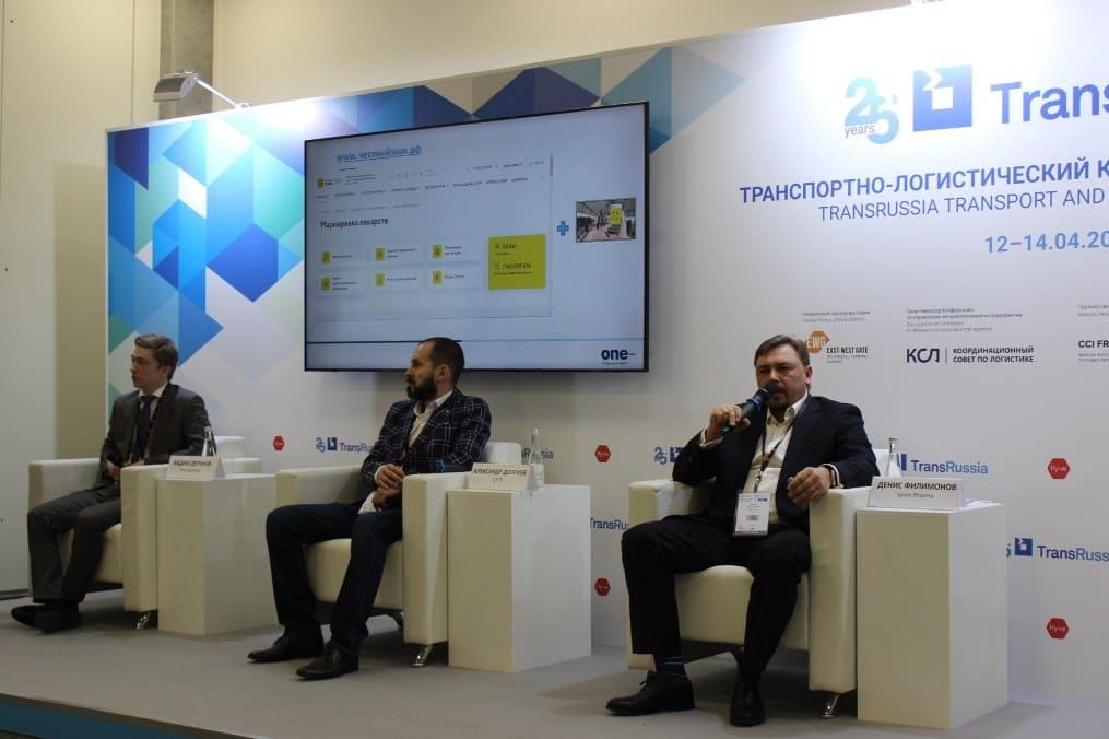 Сессия - main arena TransRussia 2021