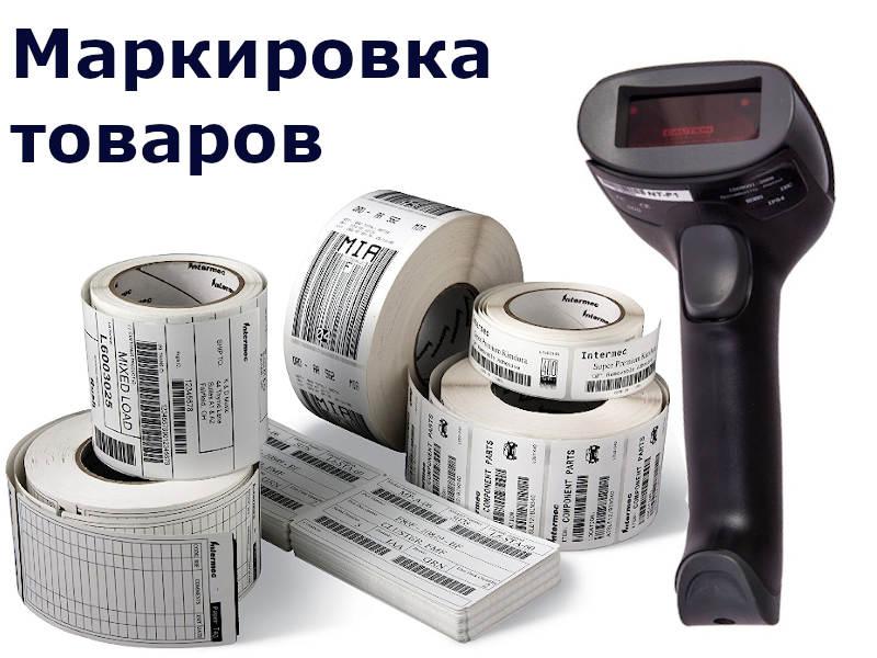 Маркировка товаров