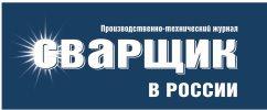 Журнал Сварщик в России