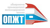 Объединение производителей железнодорожной техники
