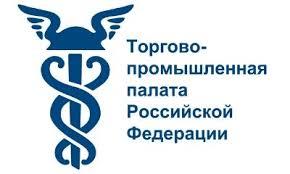 Торгово-промышленная палата РФ, выставка Woodex